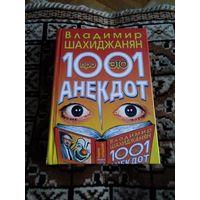 1001 АНЕКДОТ ПРО ЭТО