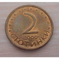 2 стотинки Болгария 2000 г.в. - из коллекции