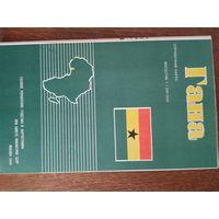 Карта Гана.изд Москва 1980г.