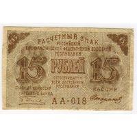 15 рублей 1919 г. Стариков..  серия АА-018