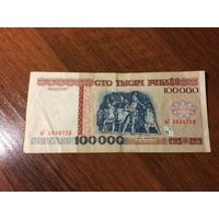 100000 рублей 1996 года, серия вГ
