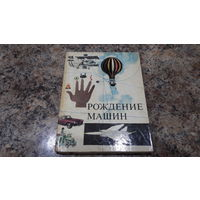 Рождение машин - Венгрия 1968 - детская познавательная энциклопедия