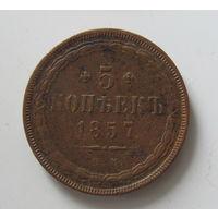 5 копеек 1857 ЕМ