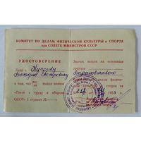 """Удостоверение к значку """"ГТО 1 ступени"""" 1953г."""