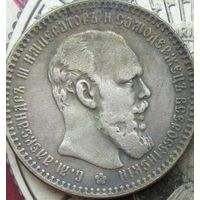 Монета 1 рубль 1888 года. (Александр III).
