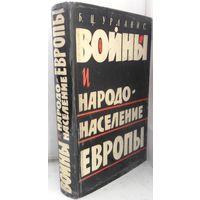 """Урланис Б. """"Войны и народонаселене Европы"""", 1960 г."""