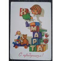 Папулин М. С праздником 8 Марта. Дети. 1980г. ПК чистая
