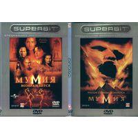 Мумия 1+2, DVD9+DVD9 (есть варианты рассрочки)
