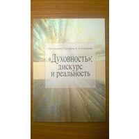 """Протоиерей Г. Ореханов, К.А. Колкунова """"Духовность"""": дискурс и реальность"""