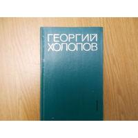 Холопов Г. Избранные произведения в 2-х томах