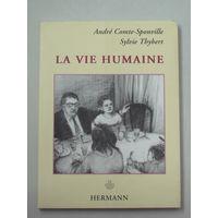 Andre Comte-Sponville, Sylvie Thybert. La vie humaine. Paris, 2005