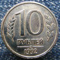 W: Россия 10 рублей 1992 ЛМД (перья с просечками) цена за одну монету на выбор НЕМАГНИТНЫЕ (295)