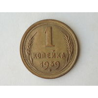 1 копейка 1939 год