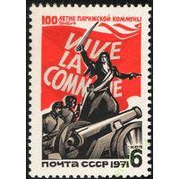 СССР 1971 100 лет Парижской Коммуне ; 1 м.*