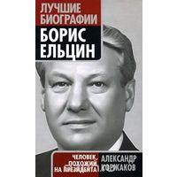 Александр Коржаков. Борис Ельцин. Человек, похожий на президента