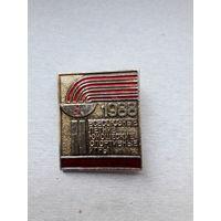 Знак юношеские игры 1988