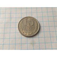 СССР 15 копеек, 1982