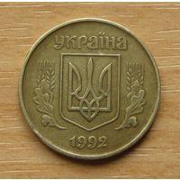 УКРАИНА,50копеек1992г..