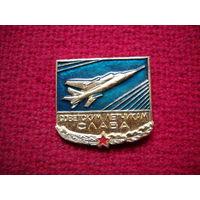 Советским Летчикам - СЛАВА