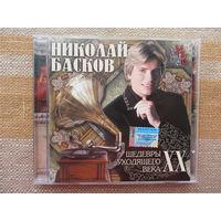 Николай БАСКОВ – Шедевры уходящего века (2001, CD)
