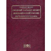 Биткин В. - Монеты России 1701-1917 - на CD