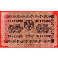 25 Рублей 1918! РСФСР! Государственный кредитный билет образца 1918! 1/11! Гражданская война! ВОЗМОЖЕН ОБМЕН!