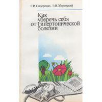 Г.Сидоренко,Э.Зборовский. Как уберечь себя от гипертонической болезни.