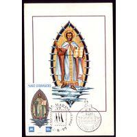 Картмаксимум 1977 год Сан Марино