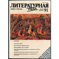 "Журнал ""Литературная учёба"", 1991, #3"