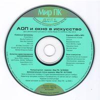 Диск от популярного журнала МИР ПК 11/2003