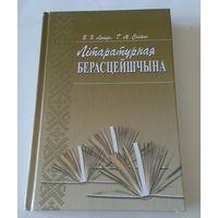 Лiтаратурная Берасцейшчына