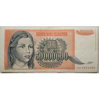 Югославия 50 000 000 1993 (P123) VF++
