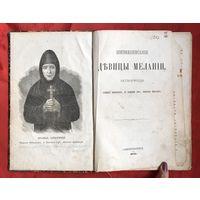 Жизнеописание девицы Мелании затворницы СанктПетербург 1873 год