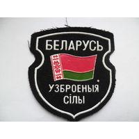 ВС РБ
