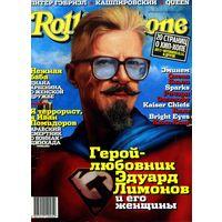 БОЛЬШАЯ РАСПРОДАЖА! Журнал Rolling Stone #февраль 2006