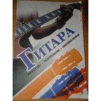 Самоучитель игры на гитаре (аккорды, построение, обозначения)