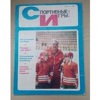 Журнал Спортивные игры - выпуск 7 -  1987 года