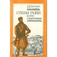 Степан Разин и его соратники Е.В.Чистяков, В.М.Соловьёв.