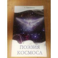 Поэзия Космоса