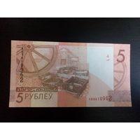 5 рублей 2009 серия АВ UNC