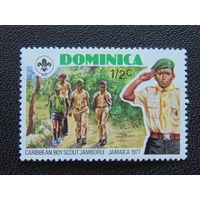 Доминика 1977 г. Скауты.