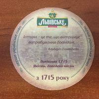 Подставка под пиво Львiвське  No 4