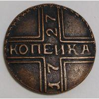 1 копейка 1727 года. Качественная копия редкой монеты.