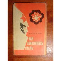 """Книга """"Как закалялась сталь"""" (бонус при покупке моего лота от 5 рублей)"""