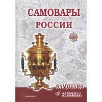 Самовары России - на CD