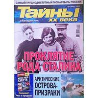 "Журнал ""Тайны ХХ века"", No9, 2011 год"