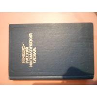 Немецко-русский математический словарь
