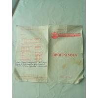 Программа Гомельского Драмтеатра 1974 г СССР
