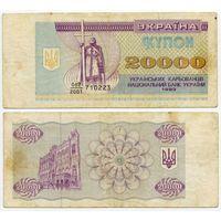 Украина. 20 000 карбованцев (образца 1993 года, P95a)