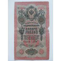 10 рублей 1909 год Шипов-Овчинников